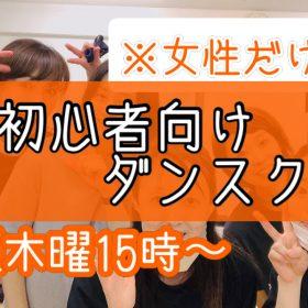 福岡 ダンス おすすめ